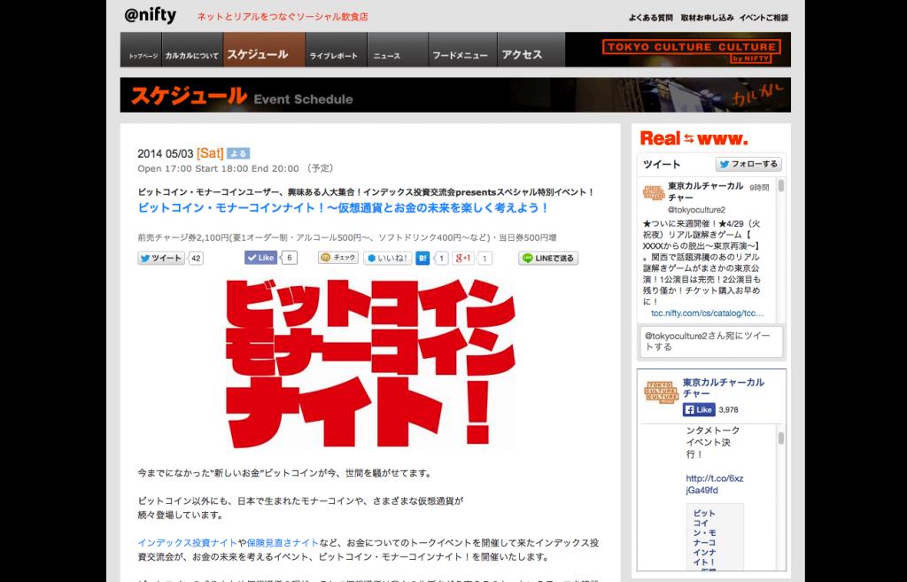 スクリーンショット 2014-04-24 8.06.33