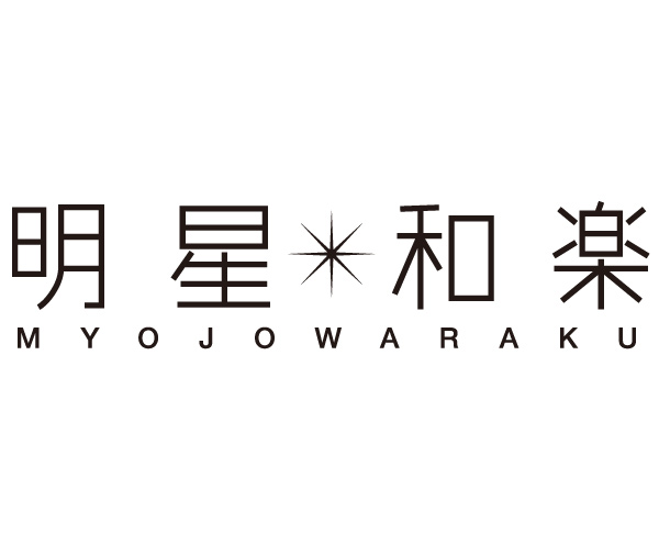 myojowaraku-logo_600_505