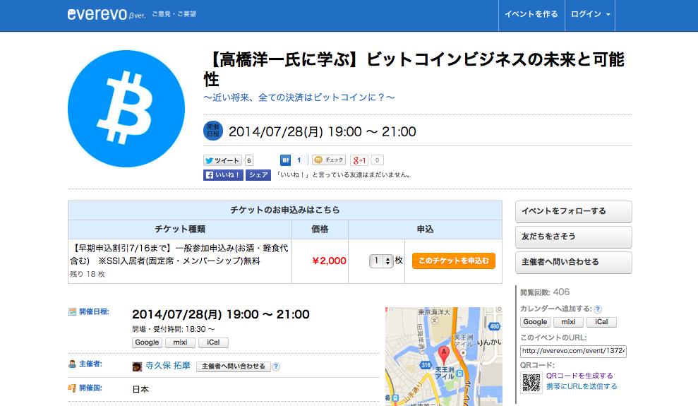 スクリーンショット 2014-07-14 23.11.56